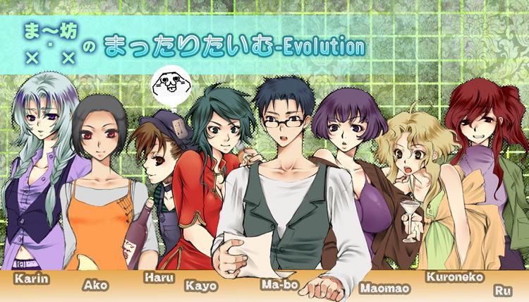 ま〜坊・××の「まったりたいむ-Evolution☆」